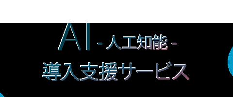 AIシステム導入支援サービス
