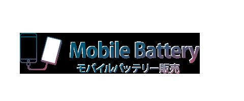 モバイルバッテリー販売