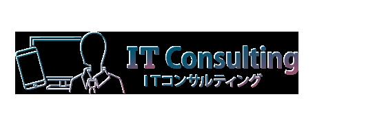 ITコンサルティング