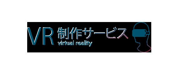VR制作サービス