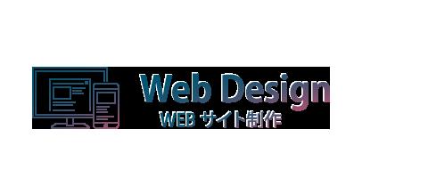 WEBページ制作
